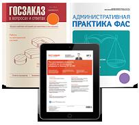 комплект журналов Госзаказ в вопросах и ответах + Поставщик + Административная практика ФАС