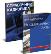 Комплект журналов Справочник кадровика + Для кадровика: Нормативные акты