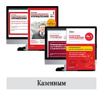 Комплект «Практика муниципального управления» + «Казенные учреждения, учет, отчетность, налогообложение»