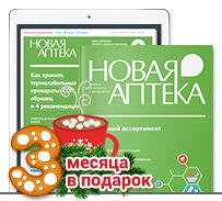 Журнал «Новая аптека»