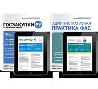 Госзакупки.ру с приложением Административная практика ФАС