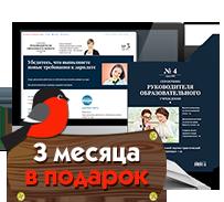 журнал Справочник руководителя образовательного учреждения