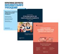 Комплект журналов «Эффективная школа»