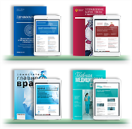 Комплект журналов «Здравоохранение» + «Управление качеством в здравоохранении» + «Заместитель главного врача» + «Главная медицинская сестра»