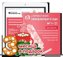 журнал Справочник заведующего клинико-диагностической лабораторией