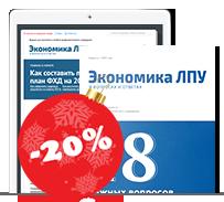 Журнал «Экономика ЛПУ в вопросах и ответах»