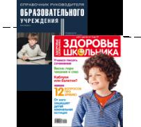 комплект Справочник руководителя образовательного учреждения + Здоровье школьника