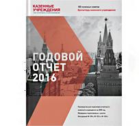 электронная книга Казенные учреждения. Годовой отчет 2016