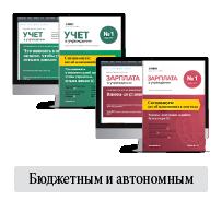 Комплект «Учет в учреждении» + «Зарплата в учреждении»