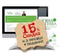журнал Новая аптека