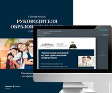 Справочник руководителя образовательного учреждения
