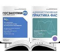 журнал Госзакупки.ру с приложением Административная практика ФАС