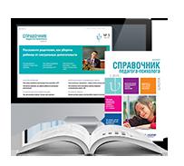 журнал Справочник педагога-психолога. Школа