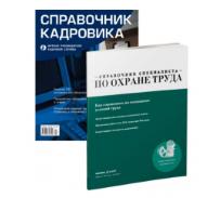 комплект Справочник кадровика + Справочник специалиста по охране труда