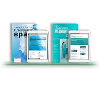 Комплект журналов «Заместитель главного врача» + «Главная медицинская сестра»