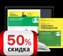 журнал Справочник классного руководителя