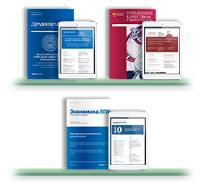 Комплект Здравоохранение + Управление качеством в здравоохранении + Экономика ЛПУ в вопросах и ответах