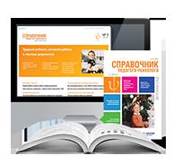 Справочник педагога-психолога. Детский сад