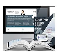 журнал Охрана труда в вопросах и ответах
