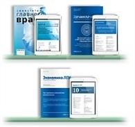 Комплект журналов «Здравоохранение» + «Заместитель главного врача» + «Экономика ЛПУ в вопросах и ответах»