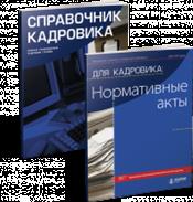 комплект Справочник кадровика + Нормативные акты Для кадровика