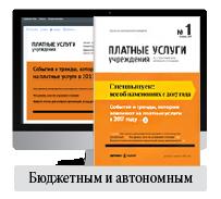 журнал Платные услуги учреждения