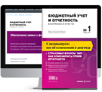 журнал Бюджетный учёт и отчётность в вопросах и ответах