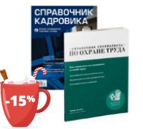 Комплект журналов «Справочник кадровика + Справочник специалиста по охране труда»