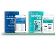 Комплект журналов «Здравоохранение» + «Главная медицинская сестра»