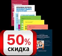 Комплект журналов «Образцовая школа»