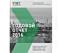 электронная книга Бюджетные учреждения. Годовой отчет 2016