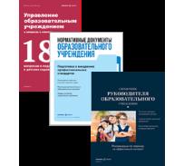 Комплект журналов «Образцовая школа. Управление»
