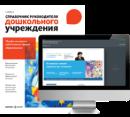 Комплект Справочник руководителя дошкольного учреждения
