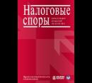 Печатный журнал Налоговые споры