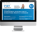 Электронный журнал Учет в образовании