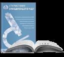 Печатный журнал Справочник заведующего клинико-диагностической лабораторией