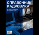 Печатный журнал Справочник кадровика