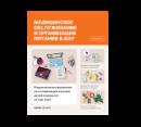 Печатный журнал Медицинское обслуживание и организация питания в ДОУ