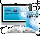 Комплект Заместитель главного врача: лечебная работа и медицинская экспертиза