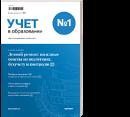 Печатный журнал Учет в образовании