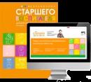 Комплект Справочник старшего воспитателя дошкольного учреждения