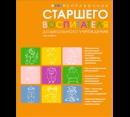 Печатный журнал Справочник старшего воспитателя дошкольного учреждения