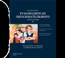 Печатный журнал Справочник руководителя образовательного учреждения